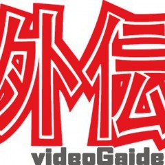 Video Gaiden – s2 – game reviews/comedy (2007)