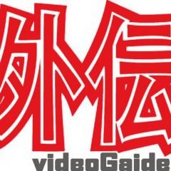 Video Gaiden – s2 – game reviews/comedy (2007)